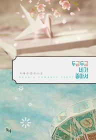 두근두근 네가 좋아서 : 서혜은 장편소설