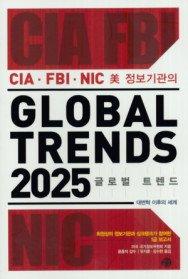글로벌 트렌드 2025