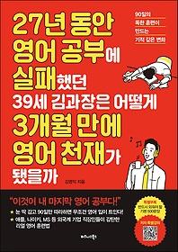 27년 동안 영어 공부에 실패했던 39세 김과장은 어떻게 3개월 만에 영어 천재가 됐을까 : 90일의 독한 훈련이 만드는 기적 같은 변화