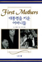 대통령을 키운 어머니들