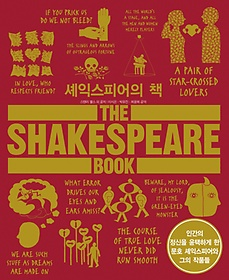 셰익스피어의 책