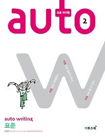 오토 라이팅 auto writing 표준