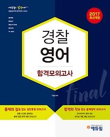 2017 에듀윌 경찰공무원 FINAL 합격모의고사 - 경찰영어