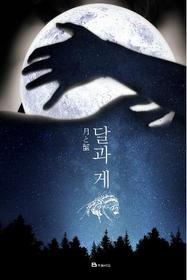 달과 게  - 2011년 제144회 나오키상 수상작