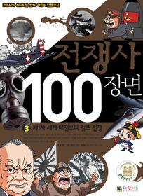 전쟁사 100장면 3