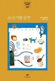 소나기밥 공주 : 이은정 장편동화