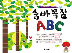 숨바꼭질 ABC