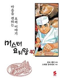 미스터 요리왕 40