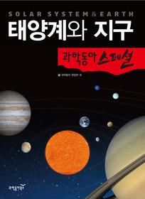 태양계와 지구
