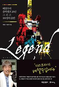 레전드 Legend