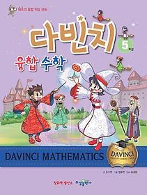 다빈치 융합 수학 5학년