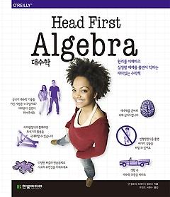 Head First Algebra 헤드 퍼스트 대수학