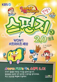 만화 스펀지 2.0 10