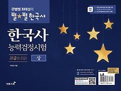 [고급] 큰별쌤 최태성의 별별 한국사 상 - 1, 2급