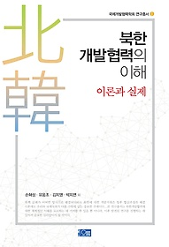 북한개발협력의 이해