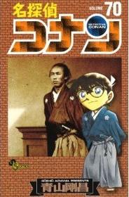 名探偵コナン 70 (コミック)