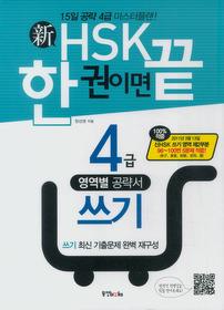 신 HSK 한 권이면 끝 4급 쓰기