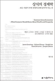 상식의 경제학