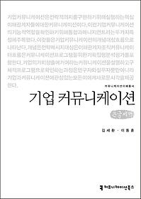 기업 커뮤니케이션 (큰글씨책)