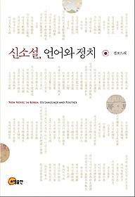 신소설, 언어와 정치