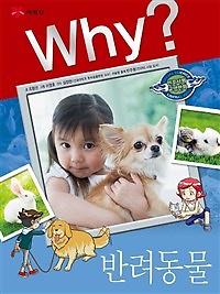 Why?, 반려동물