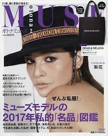 otona MUSE (オトナ ミュ-ズ) - 2018년 2월호 부록: DEAN&DELUCA 데일리백)