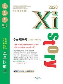 자이스토리 수능 한국사 610제 (2020)