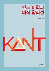 칸트 미학과 미적 합리성