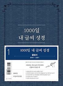 1000일 내 글씨 성경 1 - 율법서