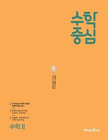 수학중심 수학 2 (2021)