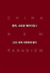 중국, 새로운 패러다임 2