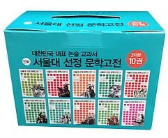 서울대 선정 문학고전 11~20 세트
