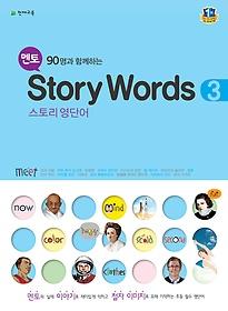 "<font title=""멘토 Story Words 스토리 영단어 3 (2021년용)"">멘토 Story Words 스토리 영단어 3 (2021년...</font>"