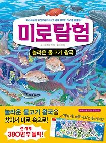 미로탐험 : 놀라운 물고기 왕국