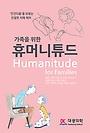 가족을 위한 휴머니튜드 - 인간다움을 되찾는 친절한 치매 케어