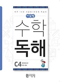 씨투엠 수학독해 C4
