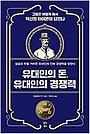 (새책) 유대인의 돈 유대인의 경쟁력