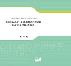 """<font title=""""한일커뮤니케이션행동에 관한 사회언어학적 연구"""">한일커뮤니케이션행동에 관한 사회언어학적...</font>"""