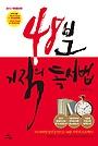 ★문화관광부 우수교양도서★서울대도서관 대출순위 TOP10★ 48분 기적의 독서법(개정증보판)