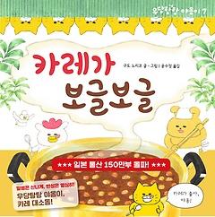 우당탕탕 야옹이 7 - 카레가 보글보글