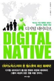 디지털 네이티브