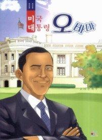 미국 대통령 오바마