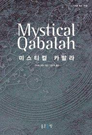 미스티컬 카발라 : MYSTICAL QABALAH