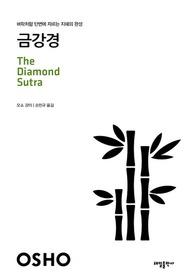 금강경 The Diamond Sutra