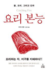 요리 본능