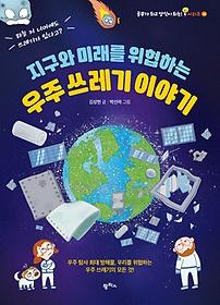 "<font title=""지구와 미래를 위협하는 우주 쓰레기 이야기"">지구와 미래를 위협하는 우주 쓰레기 이야...</font>"