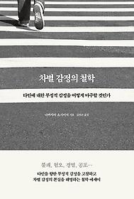 [도서] 차별 감정의 철학  :타인에 대한 부정적 감정을 어떻게 마주할 것인가