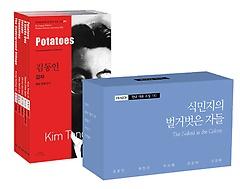 바이링궐 에디션 한국 대표 소설 110 - 18