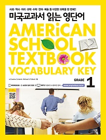 �̱����� �д� ���ܾ� American School Textbook Vocabulary Key Grade 1