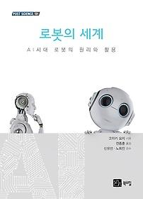 로봇의 세계
